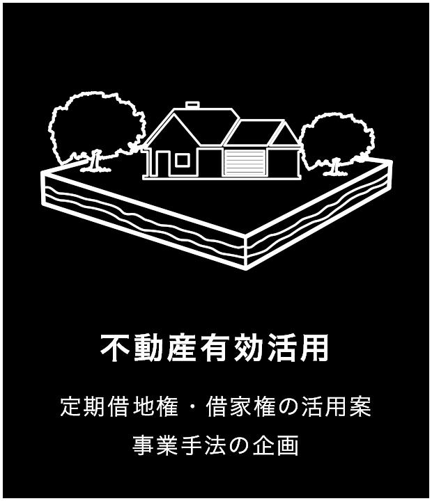 不動産有効活用 定期借地権・借家権の活用案 事業手法の企画