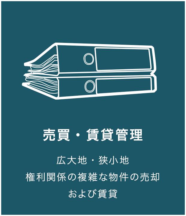 売買・賃貸管理 広大地・狭小地 権利関係の複雑な物件の売却および賃貸