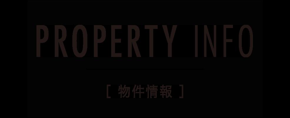 物件情報 Property Info